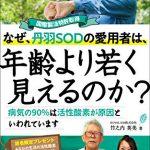 竹之内英美、2冊目著書「なぜ、丹羽SODの愛用者は、年齢より若く見えるのか?」