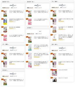 竹之内英美 3冊目の著書がAmazonで第1位を獲得しました!