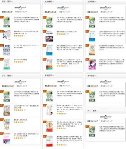 竹之内英美 2冊目の著書がAmazonで第1位を獲得しました!